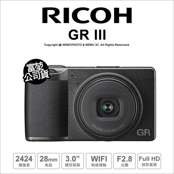 預購 RICOH GR III  GR3 3代 富堃公司貨  ★首購禮 6期 免運★  WiFi NFC APS-C 薪創