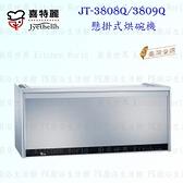 【PK廚浴生活館】高雄喜特麗 JT-3809Q 全平面懸掛式烘碗機 JT-3809 實體店面 可刷卡