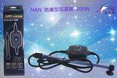 NANWEINE可調式防爆型加溫器200W(贈送溫度計) 加溫棒 加熱器 加熱棒 控溫棒