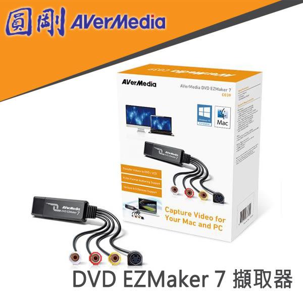 【免運費】AVerMedia 圓剛 C039 DVD EasyMaker 7 擷取器 / AV端子擷取錄製