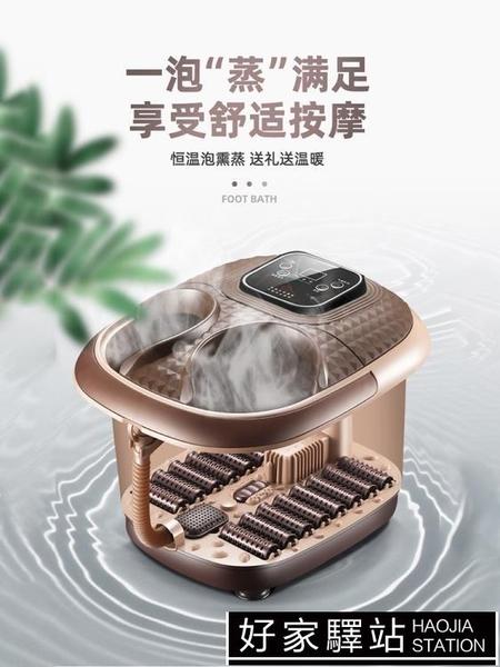 泡腳桶足浴盆全熏蒸自動加熱腳動恒溫洗腳家用電動按摩足療機