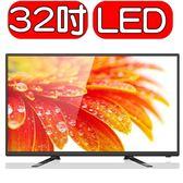 結帳更優惠★美國西屋32吋SLED-3256顯示器+視訊盒(與TL32K1TRE TL-32A600 C32-300同面板吋)