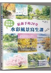 從樹木到全景 給新手的20堂水彩風景寫生課