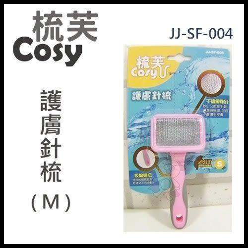 『寵喵樂旗艦店』梳芙COSY- JJ-SF-004 護膚針梳(M)
