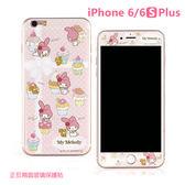 三麗鷗 正版授權 iPhone 6/6s Plus 玻璃貼 美樂蒂 Melody 雙面 保護貼 5.5吋 Sanrio -杯子蛋糕