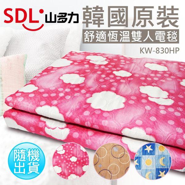 山多力 韓國原裝舒適恆溫雙人電毯(花色隨機出貨)【KW-830HP】(MM0095)