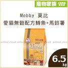 寵物家族-Mobby 莫比 愛貓無穀配方鱒魚+馬鈴薯6.5kg