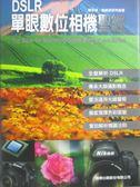 【書寶二手書T1/攝影_XFN】DSLR單眼數位相機聖經_賴吉欽,施威銘研究室_附光碟