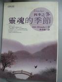 【書寶二手書T6/養生_LJE】(四季之冬)靈魂的季節_林秀嫚