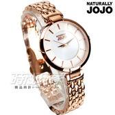 NATURALLY JOJO 珍珠螺貝面 典雅氣質女錶 防水手錶 學生精品錶 藍寶石水晶 玫瑰金電鍍 JO96907-80R