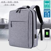Apple電腦包 小米華為蘋果戴爾華碩防水防震充電背包15寸13.3寸男女14寸 海港城