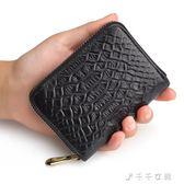 鱷魚紋真皮多卡位卡包多功能男士信用卡套小卡片包迷你女證件卡夾「千千女鞋」