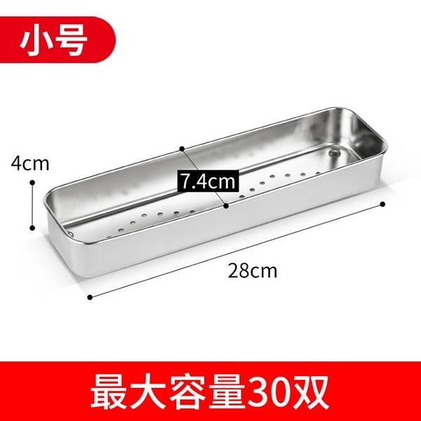 筷子盒不銹鋼瀝水筷子架