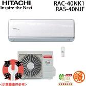 【HITACHI日立】5-7坪 尊榮系列變頻分離式冷暖冷氣 RAC-40NK1 / RAS-40NJF 免運費 送基本安裝