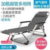 辦公室折疊床 單人午睡多功能便攜簡易懶人躺椅子午休家用