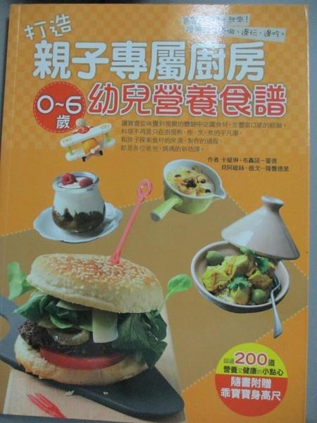 【書寶二手書T1/保健_ZEB】打造親子專屬廚房-0 ~ 6歲幼兒營養食譜_卡緹琳.布轟諾