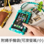 【促銷】珠友 HB-20017 花布戀附繩觸控手機袋/手機套/手機保護套/手機殼(可滑螢幕/小)