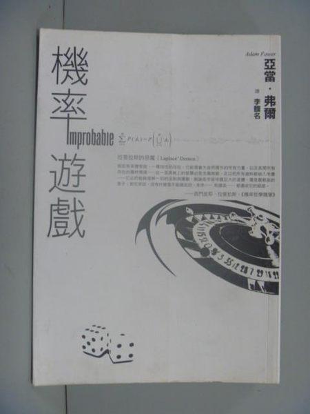 【書寶二手書T9/翻譯小說_GHQ】機率遊戲_原價399_亞當.弗爾