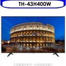 Panasonic國際牌【TH-43H400W】43吋電視 優質家電