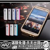 鋁合金保護框 HTC One M8 M9 M8x M9u 金屬邊框 手機殼 保護殼 金屬框 鋁合金框 鋁框 推拉框邊