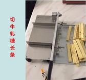 阿膠糕牛軋糖芝麻糖專用切片機切塊機切糖刀年糕臘肉切刀手動  魔法鞋櫃