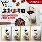 金礦咖啡 耳掛咖啡 濾掛咖啡 11g/包 濾掛式咖啡 耳掛式咖啡 耶加雪菲 瓜地馬拉 曼特寧
