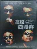 挖寶二手片-H05-031-正版DVD*韓片【高校四賤客】-許俊豪*李昌勳*朴俊圭