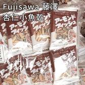 日本Fujisawa藤澤 杏仁小魚乾