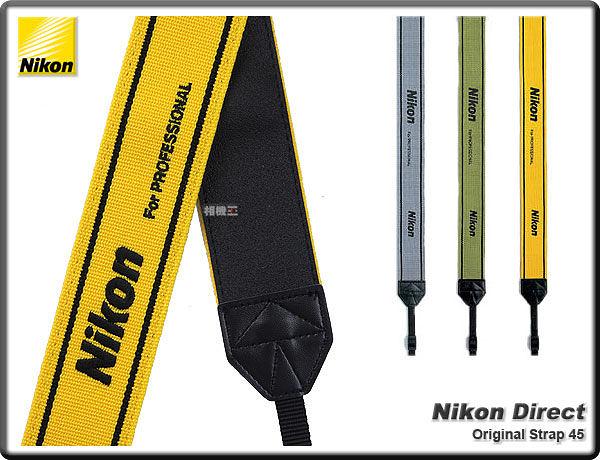 ★相機王★ 配件Nikon Direct Original Strap 45 原廠相機背帶〔日本限定〕