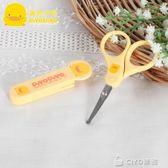 黃色小鴨嬰兒指甲新生兒防夾肉指甲刀兒童指甲剪磨甲器     ciyo黛雅