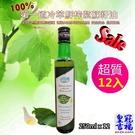 (12瓶優惠組)頂級冷萃鮮榨紫蘇籽油*12入