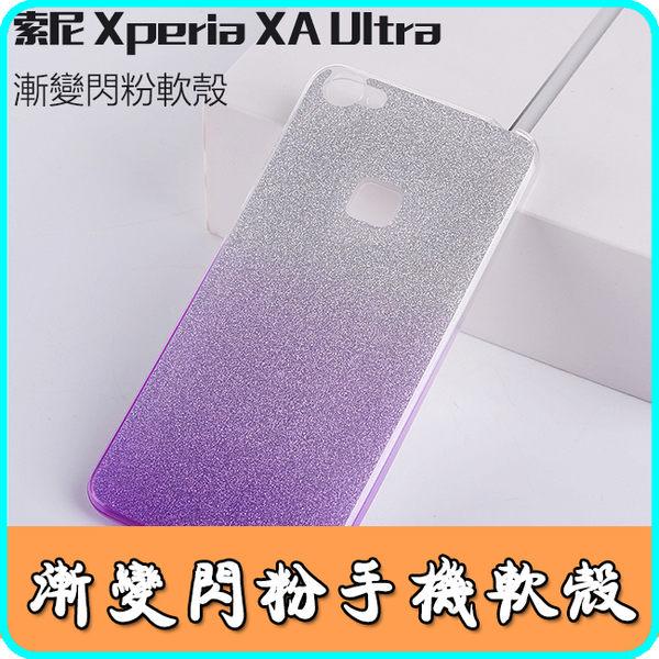 索尼 Sony Xperia XA Ultra 6寸 漸變 閃粉 TPU 手機殼 保護套 超薄殼 手機套 軟殼
