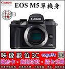 《映像數位》  CANON EOS M5 BODY單機身 【中文平輸】【32G套餐全配】***