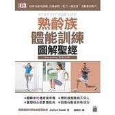 熟齡族體能訓練圖解聖經(採用功能性訓練改善姿勢.肌力.穩定度.活動度與耐力)