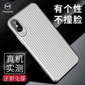 iPhoneX手機殼蘋果x保護套超薄磨砂