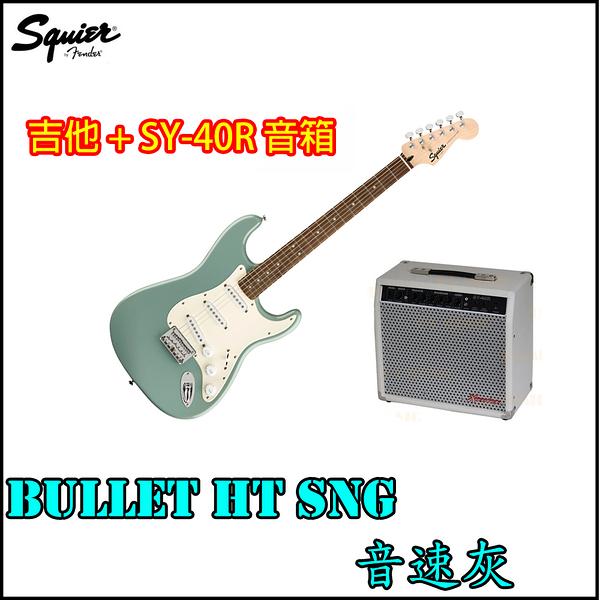 【非凡樂器】【限量1組】Squier Bullet HT 電吉他 /全配件/音速灰/搭配Xavier SY-40音箱