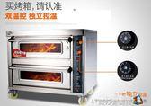 商用電烤箱雙層二層兩盤 定時烤箱大型面包烤爐烘焙蛋糕披薩烘爐 igo 10-25