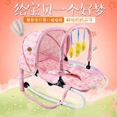 多功能嬰兒椅嬰兒搖椅躺椅 新生兒寶寶哄睡神器安撫兒童搖搖椅     聖誕節歡樂購