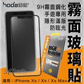 免運 hoda iPhone XR Xs Max 手遊 2.5D 隱形 滿版 防眩光 9H 霧面 鋼化 玻璃貼 保護貼