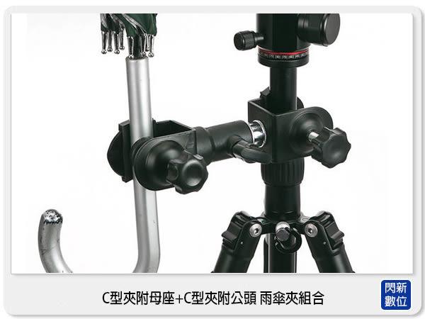 【分期零利率,免運費】相機雨傘夾 腳架雨傘夾 C型夾公頭 + C型夾母頭 萬用夾 相機/燈腳架