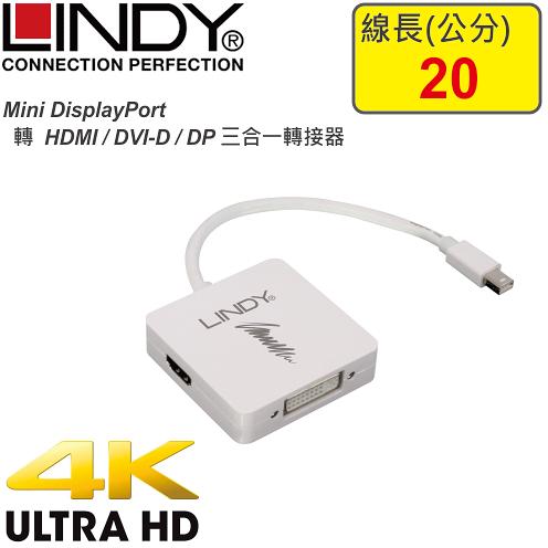 德國林帝LINDY 41039 Mini DisplayPort 1.2版 轉 HDMI/DVI-D/DP 三合一轉接器