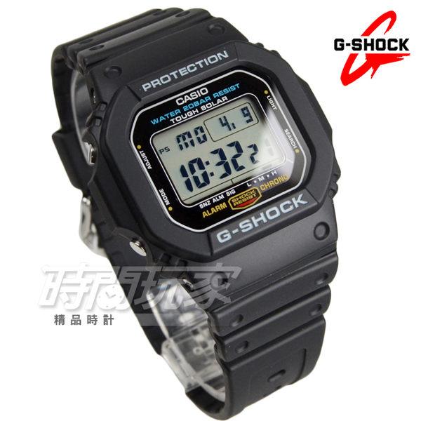 G-SHOCK G-5600E-1 太陽能錶 暢銷錶款 變身潮流經典運動休閒 男錶 女錶 中性錶 G-5600E-1DR CASIO卡西歐
