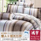 A0632【鴻宇HongYew】愛戀放送雙人四件式床包被套組
