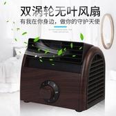 迷你風扇靜音家用桌面台式無葉小風扇學生宿舍床上床頭辦公室電扇【元氣少女】