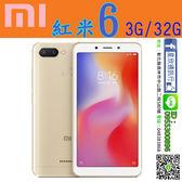 【星欣】小米 紅米6 3G/32G AI雙攝 5.45吋全面屏 八核心處理器 直購價