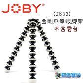 JOBY JB32 金剛爪 單眼腳架無雲台 *此商品不含單眼相機雲台* GorillaPod SLR-Zoom 【台閔公司貨】 非JB1