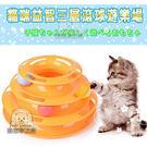 貓咪益智三層滾球遊樂場 軌道球轉盤