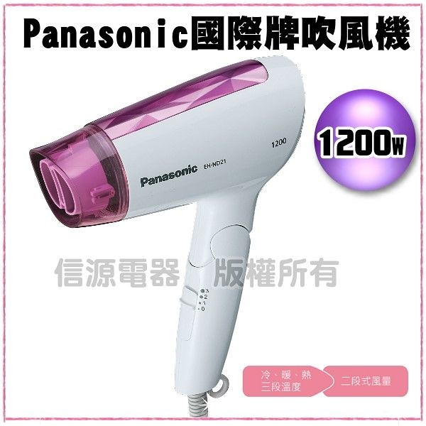 【信源】1200W【 Panasonic國際牌吹風機 】EH-ND21 線上刷卡~免運費