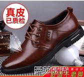 皮鞋皮鞋男夏季透氣黑色內增高男士真皮休閒鞋商務正裝潮鞋子韓版男鞋 曼莎時尚
