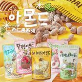 韓國 杏仁果系列 (大包裝) 杏仁果 蜂蜜杏仁果 芥末 哇沙米 草莓 水蜜桃 羅勒青醬 杏仁 堅果
